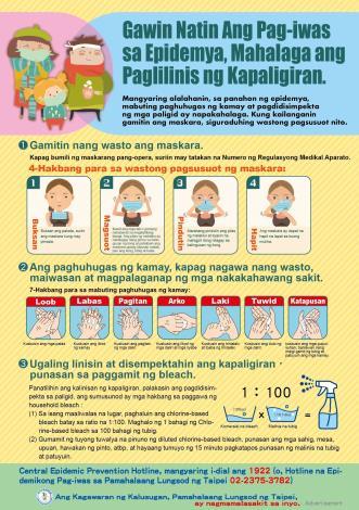 Wastong Pag-iwas sa Sakit, Linisin ang Kapaligiran – may bersyong iba't-ibang wika(4-9)