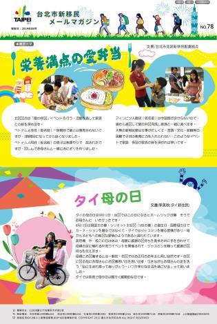 台北市新移民 メールマガジン 2019-08月号