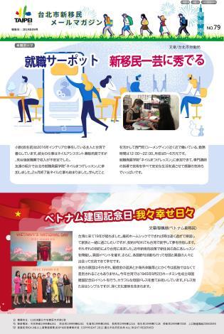 台北市新移民 メールマガジン 2019-09月号