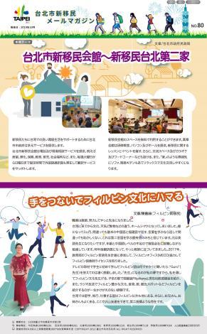 台北市新移民 メールマガジン 2019-10月号