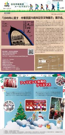 台北市新移民 メールマガジン 2019-12月号
