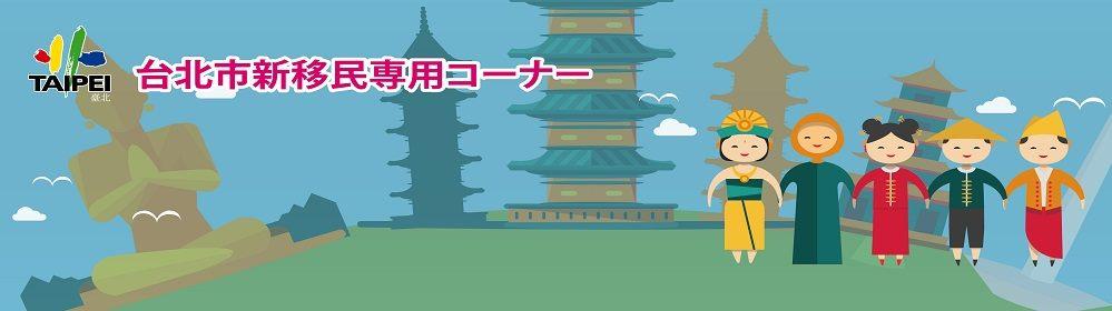 日文常駐版banner