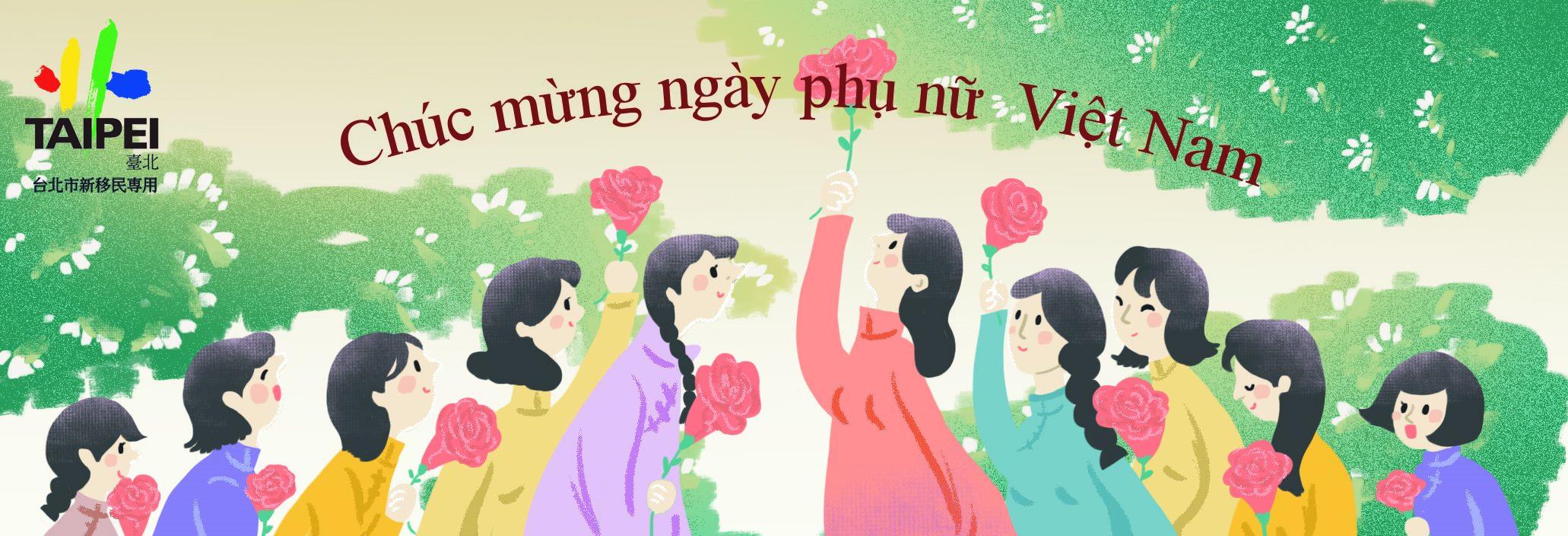 2020 -ベトナム婦人の日