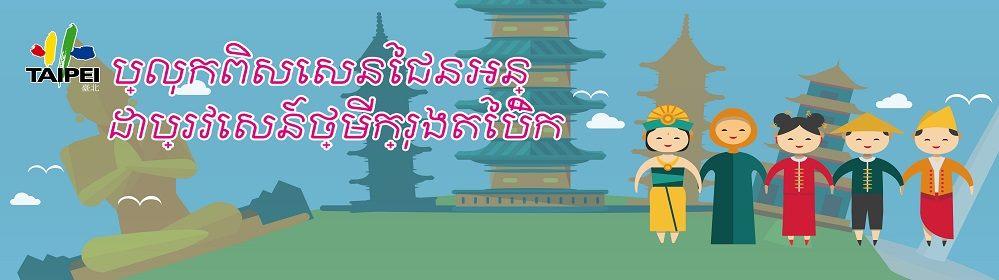 柬埔寨文常駐版banner