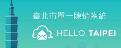 အျကံျပုရန္ Hello Taipei