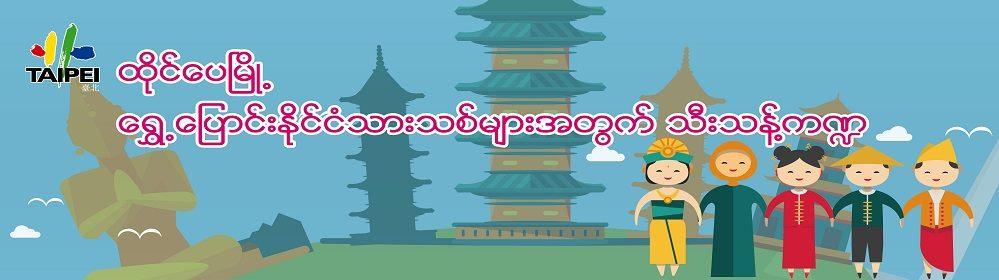 緬甸文常駐版banner