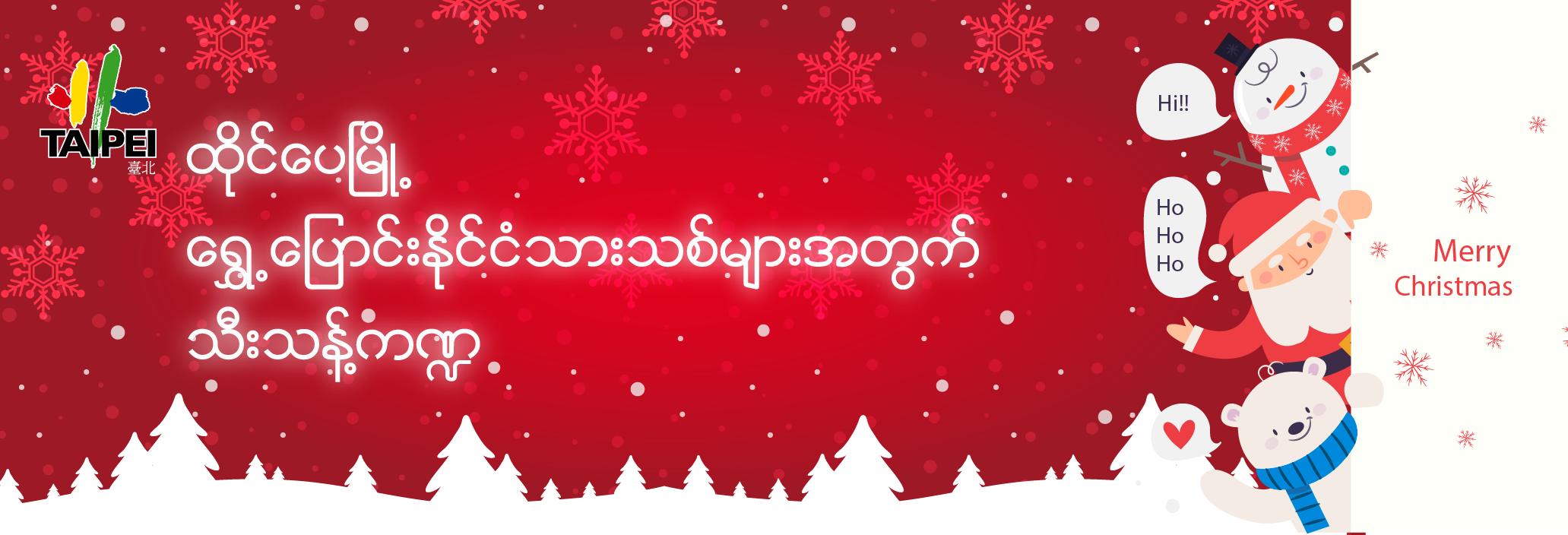2018聖誕節banner