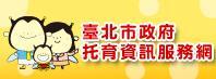 臺北市政府托育資訊服務網[開啟新連結]