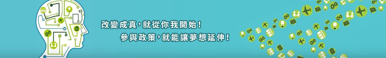 連結至臺北市參與式預算提案管理系統