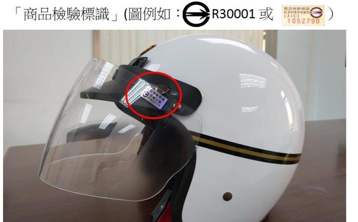 圖說1:安全帽合格檢驗標章