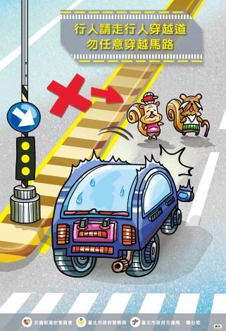圖說7:交通部交通安全宣導圖片
