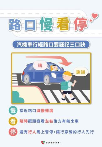 圖說6:交通部交通安全宣導圖片