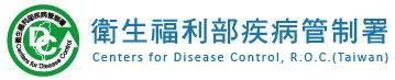 衛生福利部疾病管制署[開啟新連結]