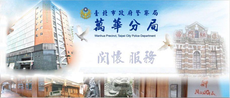 萬華分局圖片