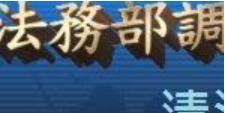 清流雙月刊(法務部調查局)