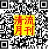 清流月刊電子書QR CODE[開啟新連結]