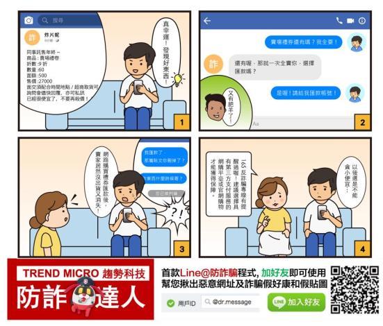 臉書購買禮券詐騙宣導照片[開啟新連結]