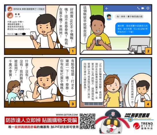 臉書購物詐騙[另開新視窗]