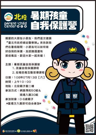 1080713北投親子館暑期研習營活動海報