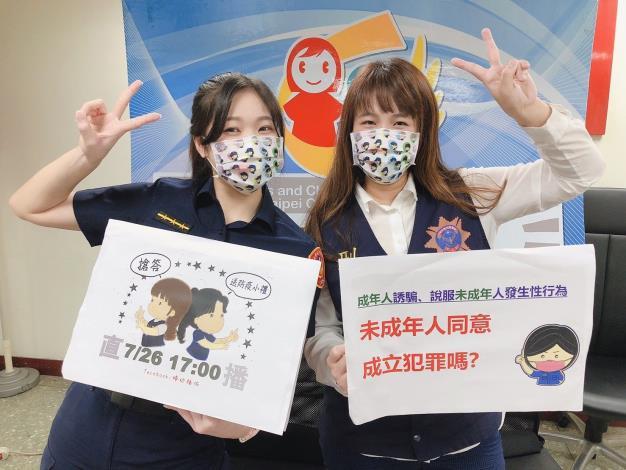 臺北市政府警察局婦幼警察隊直播宣導婦幼安全.JPG