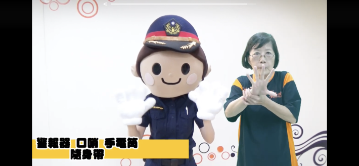 宣導短片宣導防身工具手電筒.PNG
