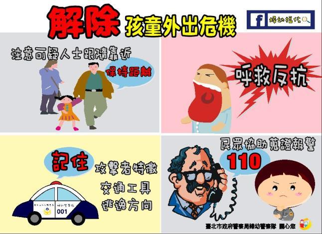附件16-兒童保護-解除孩童外出危機.JPG