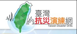臺灣抗災演練網