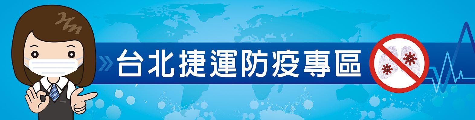 台北捷運防疫專區