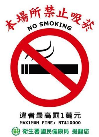本場所禁止吸菸[開啟新連結]