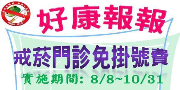 聯醫中興院區 【好康報報】107年8月8日至10月31日戒菸門診免掛號費