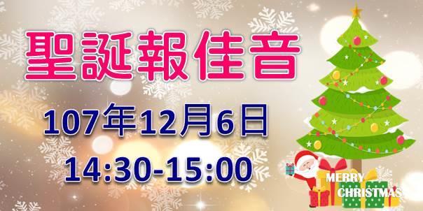 聯合醫院中興院區 107年12月6日聖誕報佳音活動