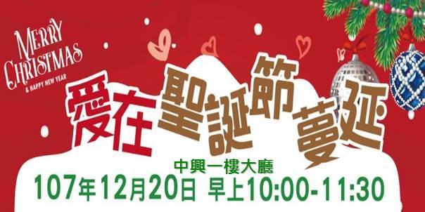聯醫中興院區 107年12月20日愛在聖誕節蔓延