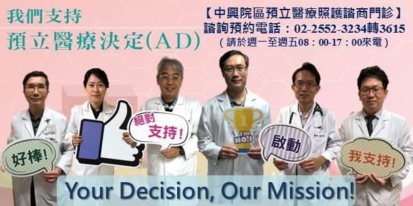 聯醫中興院區 Your Decision, Our Mission!