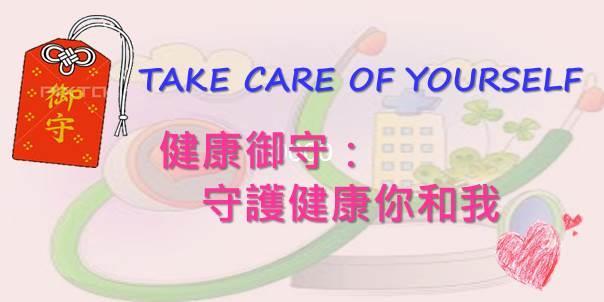 聯醫中興院區 健康御守~守護健康你和我