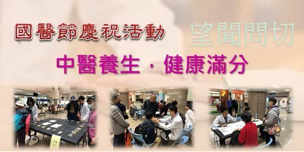 聯醫中興院區 中醫養生,健康滿分