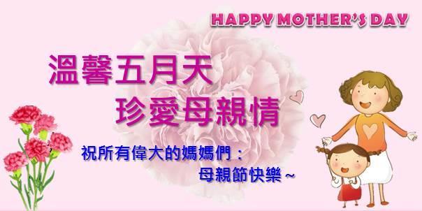 聯醫中興院區 溫馨五月天,珍愛母親情