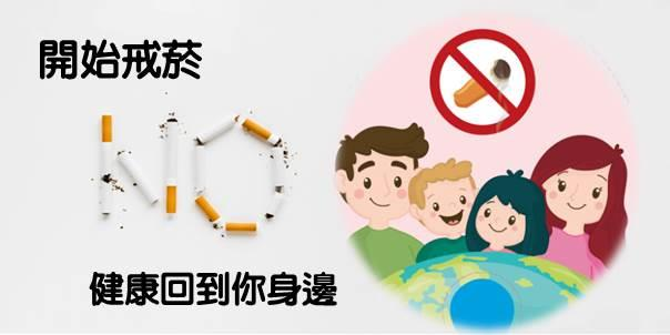 聯醫中興院區 開始戒菸 健康回到你身邊