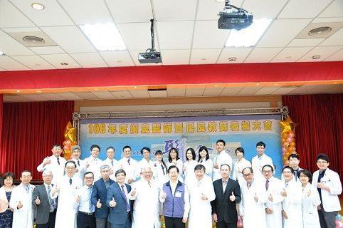 106年度優良醫師暨優良教師表揚大會