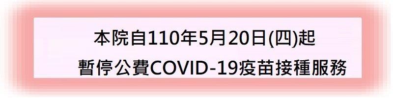 COVID-19疫苗接種網掛專區