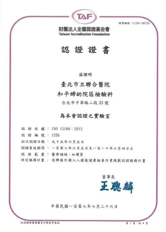檢驗認證證書-中文