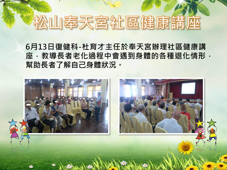 深耕社區服務 健康促進活動