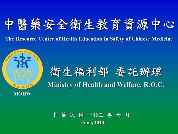 衛生福利部-中醫藥安全衛生教育資源中心