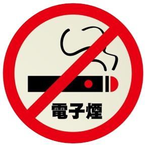 無菸醫院_禁用電子菸