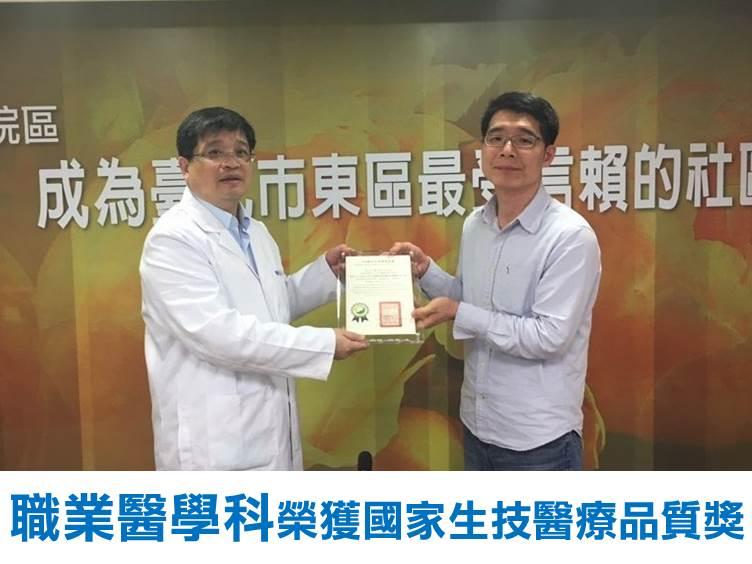 品質標章-職業醫學科