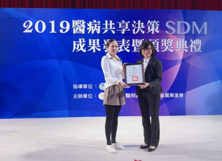 108.11.20本院區榮獲「108年度醫療機構SDM優化活動-優化貢獻獎」