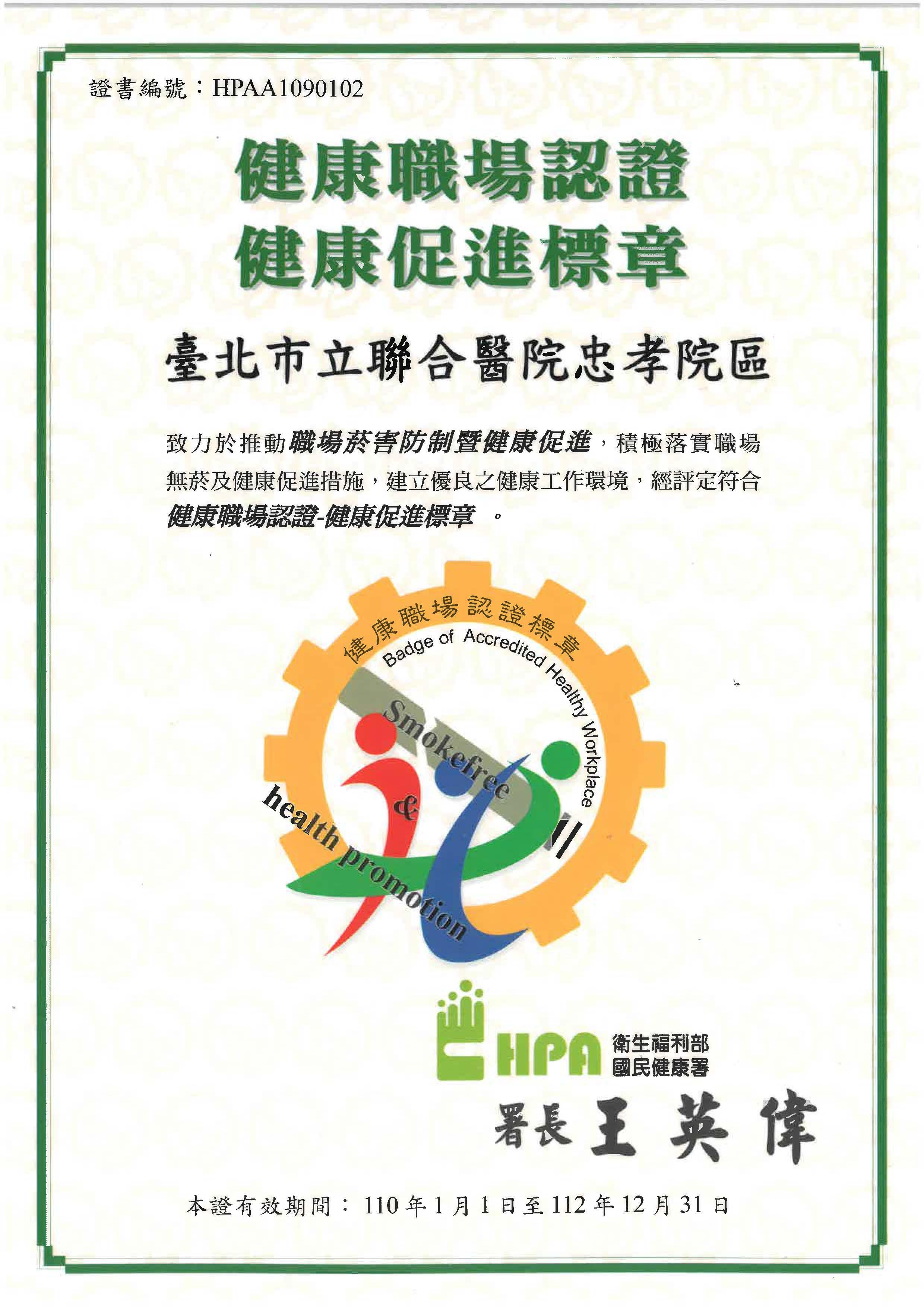 賀:忠孝院區榮獲110年健康職場認證-健康促進標章