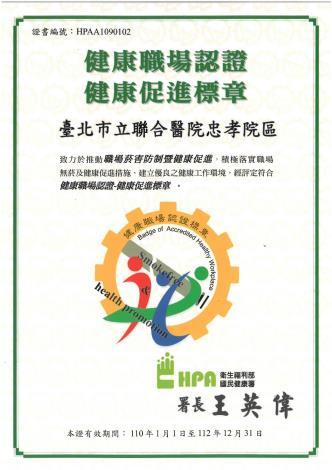 110:衛生福利部國民健康署健康職場認證健康促進標章(110 01 01-112 12 31)