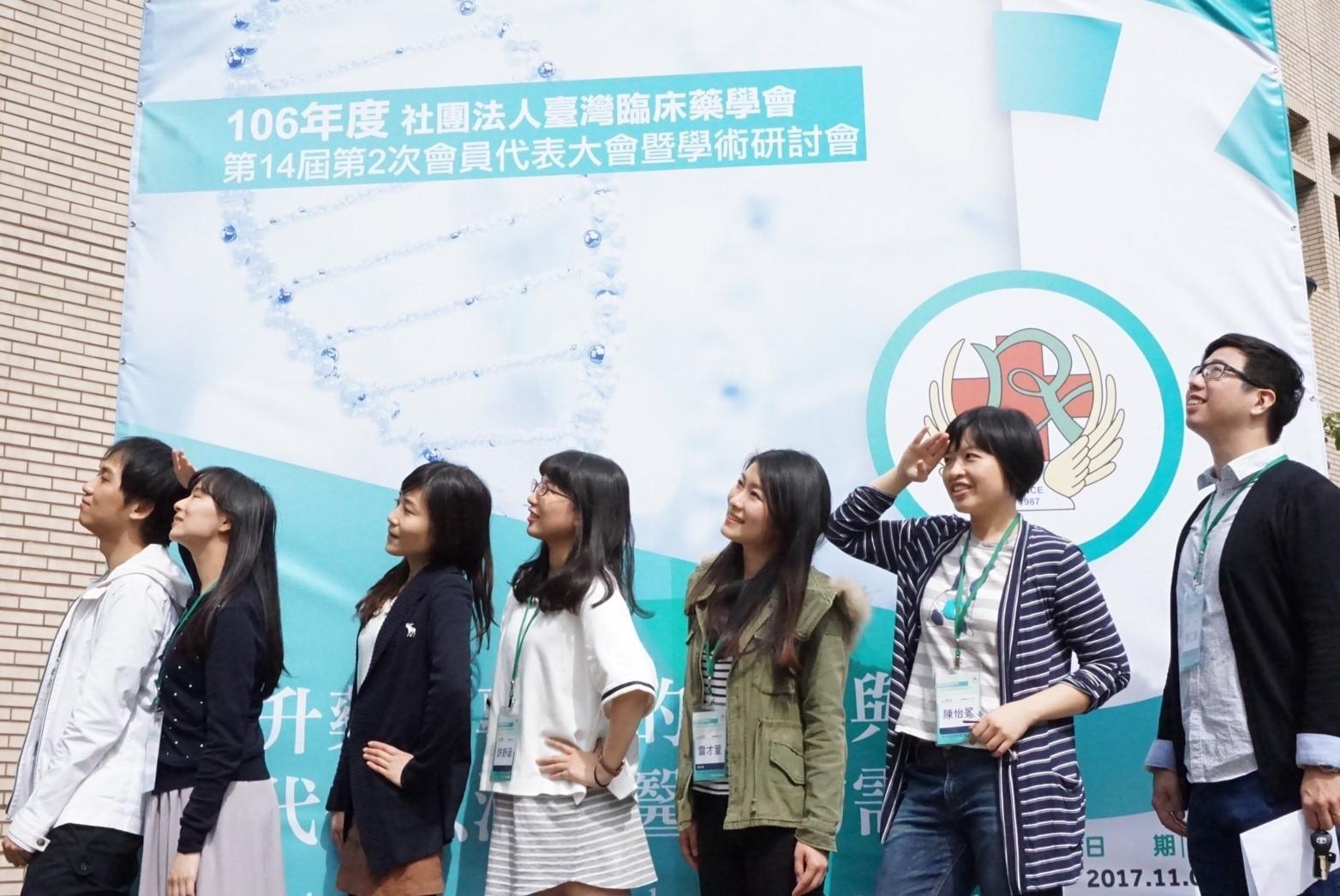 106年第14屆台灣臨床藥學會第2次會員代表大會暨學術研討會合照