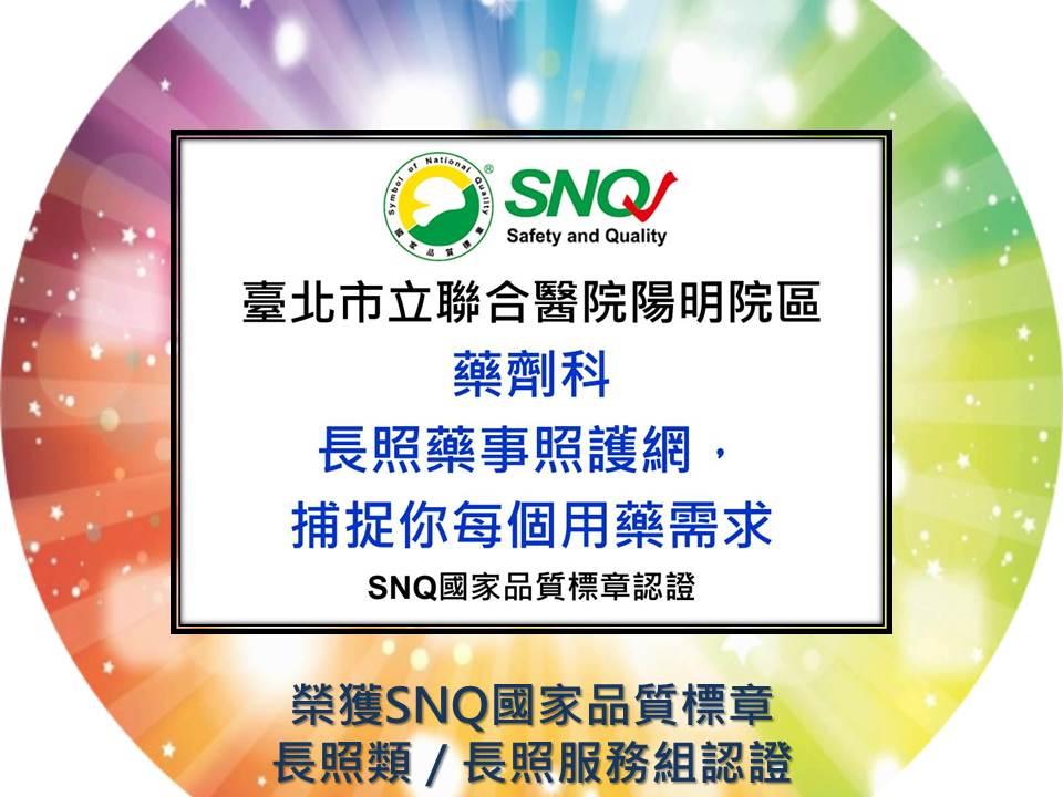 通過SNQ國家品質標章-長照藥事照護網,捕捉你每個用藥需求