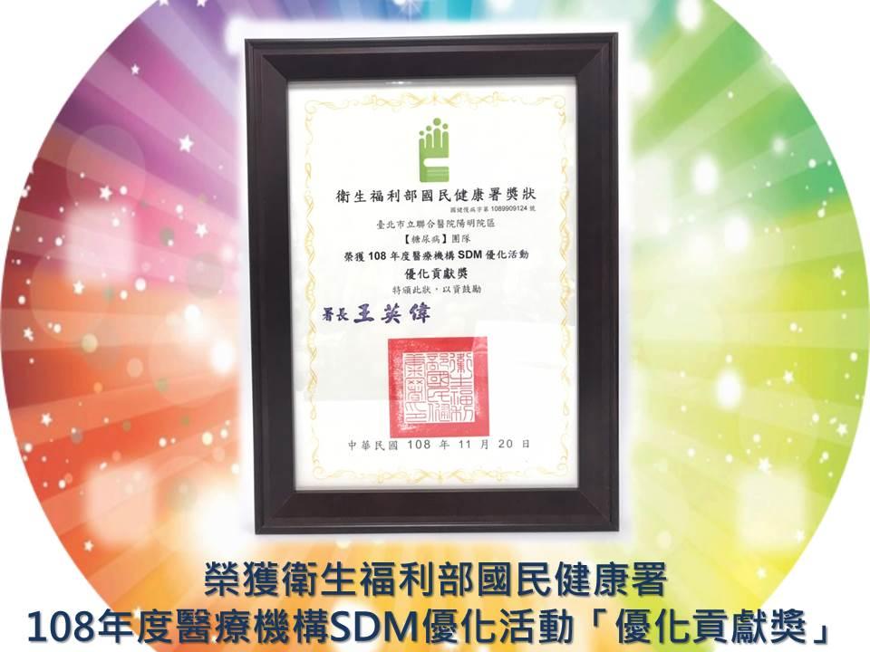 榮獲衛生福利部國民健康署108年度醫療機構SDM優化活動「優化貢獻獎」